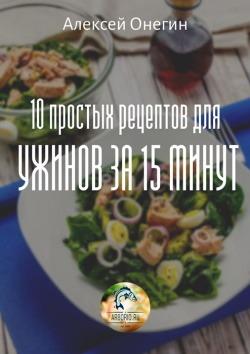 10 простых рецептов для ужинов за 15 минут