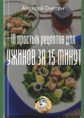10 простых рецептов для ужинов за 15 минут - фото