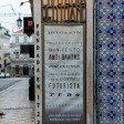 Реклама и вывески – Лиссабон, Португалия
